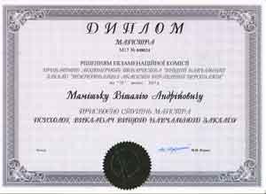 Диплом психолог - преподаватель ВУЗа Мамитько Виталий Андреевич